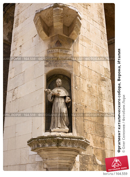 Фргагмент каталического собора, Верона, Италия, фото № 164559, снято 8 мая 2007 г. (c) Олег Селезнев / Фотобанк Лори