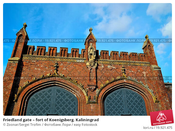 Купить «Friedland gate – fort of Koenigsberg. Kaliningrad», фото № 19921475, снято 23 марта 2019 г. (c) easy Fotostock / Фотобанк Лори