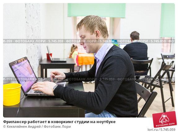 Купить «Фрилансер работает в коворкинг студии на ноутбуке», фото № 5745059, снято 23 марта 2014 г. (c) Кекяляйнен Андрей / Фотобанк Лори