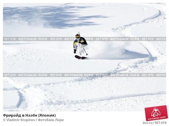 Фрирайд в Наэбе (Япония) Стоковое фото, фотограф Vladimir Kropinov / Фотобанк Лори