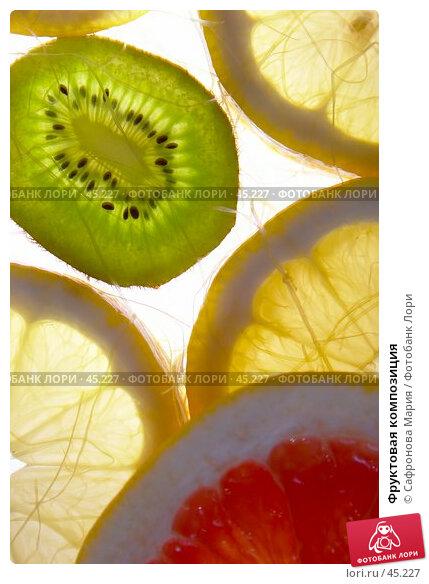 Купить «Фруктовая композиция», фото № 45227, снято 12 мая 2006 г. (c) Сафронова Мария / Фотобанк Лори