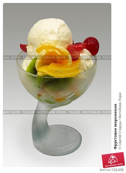 Фруктовое мороженое, фото № 122639, снято 23 октября 2006 г. (c) Сергей Старуш / Фотобанк Лори