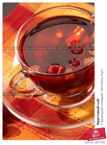 Фруктовый чай, фото № 257195, снято 18 сентября 2005 г. (c) Кравецкий Геннадий / Фотобанк Лори
