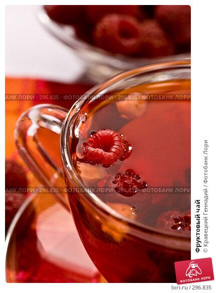Фруктовый чай, фото № 296835, снято 18 сентября 2005 г. (c) Кравецкий Геннадий / Фотобанк Лори
