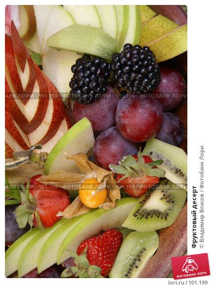 Фруктовый десерт, фото № 101199, снято 8 мая 2007 г. (c) Владимир Власов / Фотобанк Лори