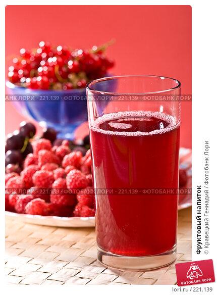 Фруктовый напиток, фото № 221139, снято 19 июля 2005 г. (c) Кравецкий Геннадий / Фотобанк Лори
