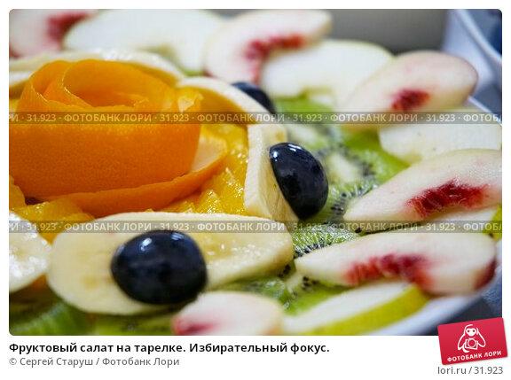Фруктовый салат на тарелке. Избирательный фокус., фото № 31923, снято 29 сентября 2006 г. (c) Сергей Старуш / Фотобанк Лори
