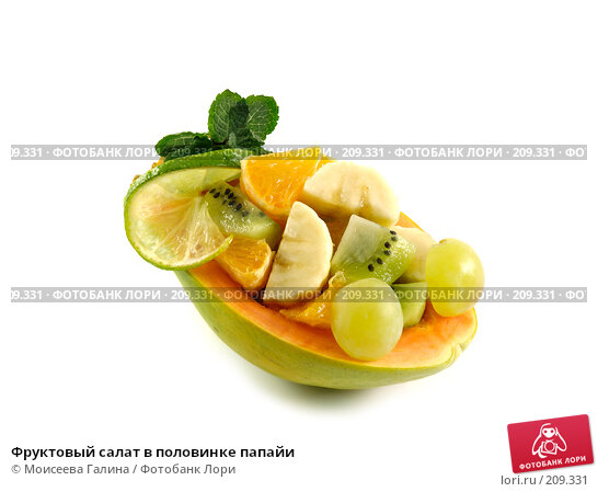 Фруктовый салат в половинке папайи, фото № 209331, снято 20 февраля 2008 г. (c) Моисеева Галина / Фотобанк Лори