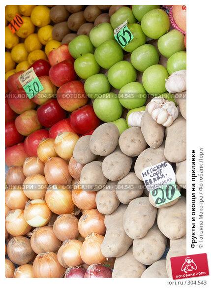 Фрукты и овощи на прилавке, фото № 304543, снято 30 апреля 2008 г. (c) Татьяна Макотра / Фотобанк Лори