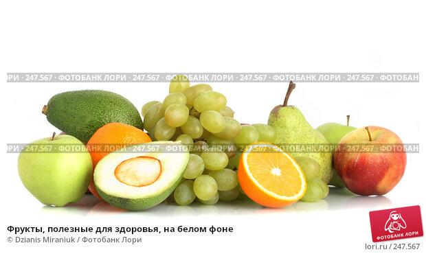 Фрукты, полезные для здоровья, на белом фоне, фото № 247567, снято 8 апреля 2008 г. (c) Dzianis Miraniuk / Фотобанк Лори