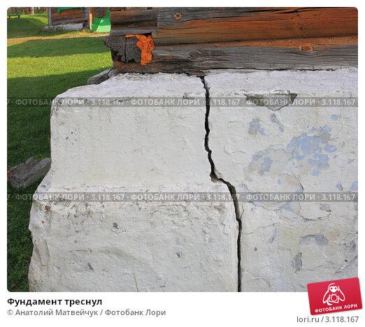 Купить «Фундамент треснул», эксклюзивное фото № 3118167, снято 18 сентября 2011 г. (c) Анатолий Матвейчук / Фотобанк Лори