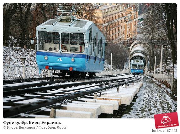 Фуникулёр. Киев, Украина., эксклюзивное фото № 167443, снято 2 января 2008 г. (c) Игорь Веснинов / Фотобанк Лори