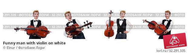 Купить «Funny man with violin on white», фото № 32291335, снято 27 января 2014 г. (c) Elnur / Фотобанк Лори