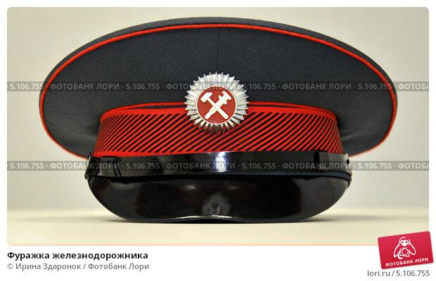 Фуражка железнодорожника, фото № 5106755, снято 18 сентября 2013 г. (c) Ирина Здаронок / Фотобанк Лори