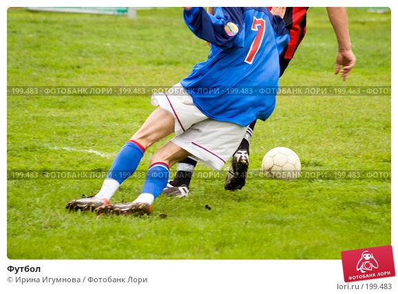 Футбол, фото № 199483, снято 28 августа 2007 г. (c) Ирина Игумнова / Фотобанк Лори