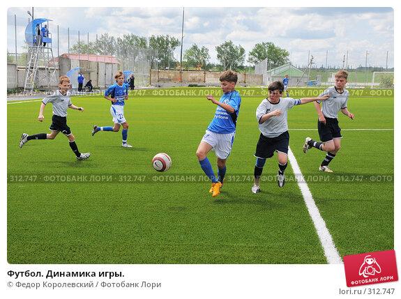 Футбол. Динамика игры., фото № 312747, снято 3 июня 2008 г. (c) Федор Королевский / Фотобанк Лори