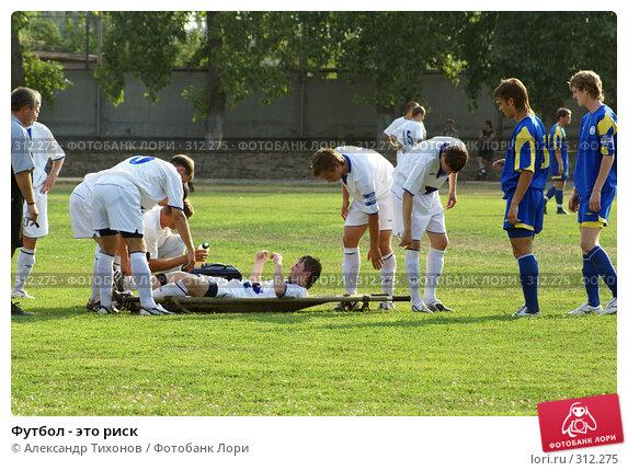 Футбол - это риск, фото № 312275, снято 22 июля 2007 г. (c) Александр Тихонов / Фотобанк Лори