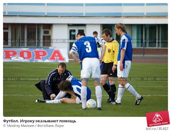 Футбол. Игроку оказывают помощь, фото № 35827, снято 25 апреля 2007 г. (c) 1Andrey Милкин / Фотобанк Лори