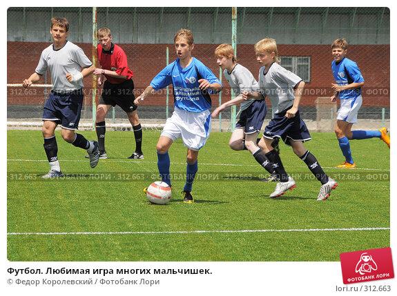Футбол. Любимая игра многих мальчишек., фото № 312663, снято 3 июня 2008 г. (c) Федор Королевский / Фотобанк Лори
