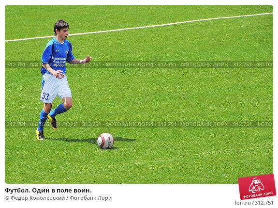 Футбол. Один в поле воин., фото № 312751, снято 3 июня 2008 г. (c) Федор Королевский / Фотобанк Лори