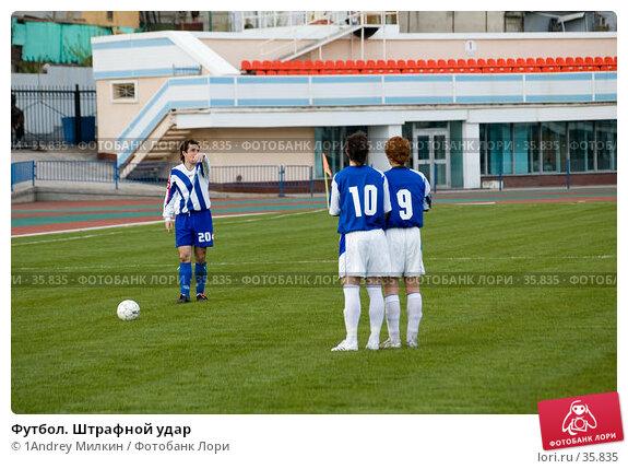 Футбол. Штрафной удар, фото № 35835, снято 25 апреля 2007 г. (c) 1Andrey Милкин / Фотобанк Лори