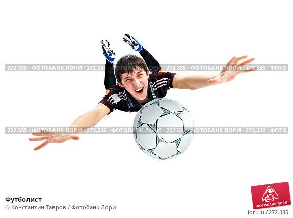 Купить «Футболист», фото № 272335, снято 5 декабря 2007 г. (c) Константин Тавров / Фотобанк Лори