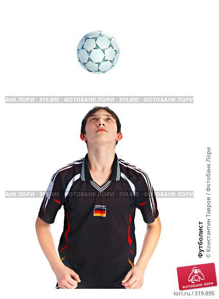 Футболист, фото № 319895, снято 5 декабря 2007 г. (c) Константин Тавров / Фотобанк Лори