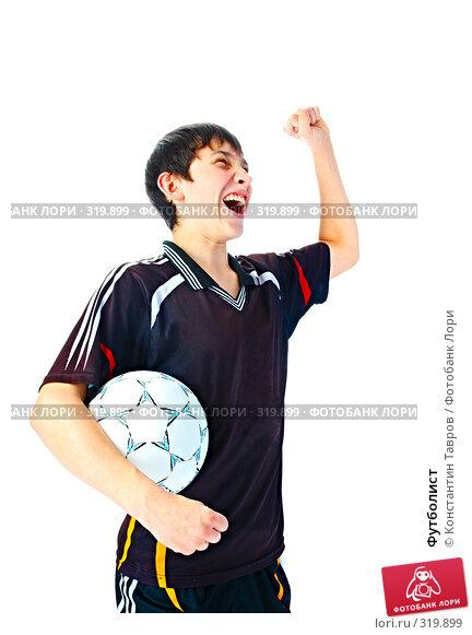 Футболист, фото № 319899, снято 5 декабря 2007 г. (c) Константин Тавров / Фотобанк Лори