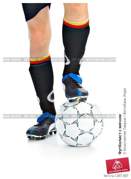 Футболист с мячом, фото № 297307, снято 5 декабря 2007 г. (c) Константин Тавров / Фотобанк Лори