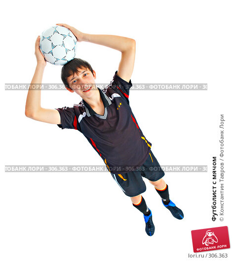 Футболист с мячом, фото № 306363, снято 5 декабря 2007 г. (c) Константин Тавров / Фотобанк Лори
