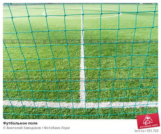 Футбольное поле, фото № 331723, снято 17 октября 2007 г. (c) Анатолий Заводсков / Фотобанк Лори