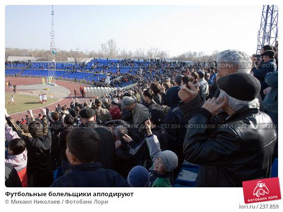 Футбольные болельщики аплодируют, фото № 237859, снято 30 марта 2008 г. (c) Михаил Николаев / Фотобанк Лори
