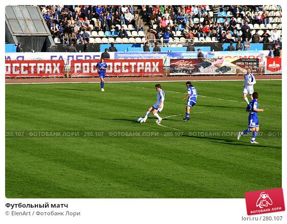 Футбольный матч, фото № 280107, снято 20 июля 2017 г. (c) ElenArt / Фотобанк Лори
