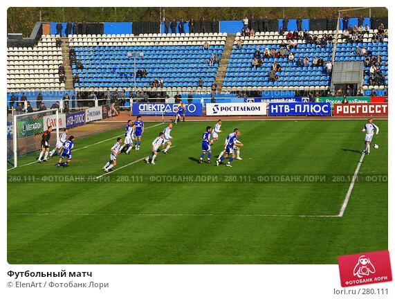 Футбольный матч, фото № 280111, снято 26 марта 2017 г. (c) ElenArt / Фотобанк Лори