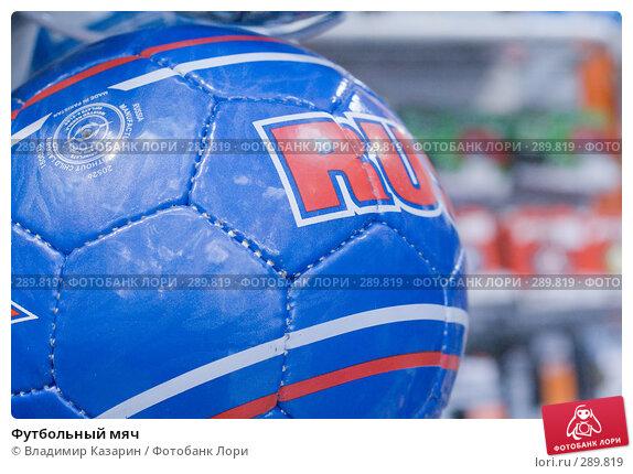 Футбольный мяч, фото № 289819, снято 18 мая 2008 г. (c) Владимир Казарин / Фотобанк Лори