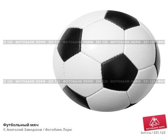 Купить «Футбольный мяч», фото № 331123, снято 22 июня 2008 г. (c) Анатолий Заводсков / Фотобанк Лори