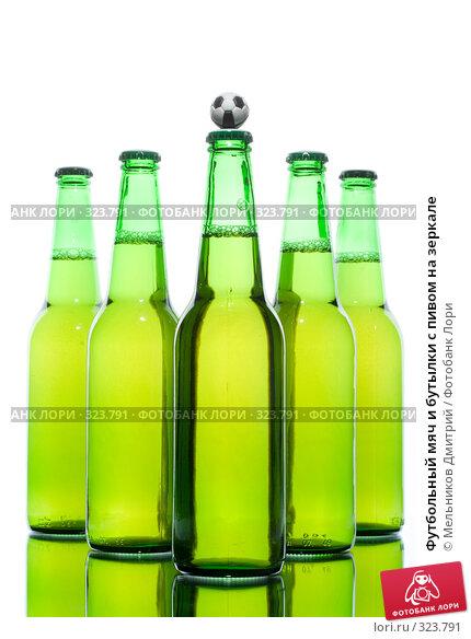 Купить «Футбольный мяч и бутылки с пивом на зеркале», фото № 323791, снято 10 июня 2008 г. (c) Мельников Дмитрий / Фотобанк Лори