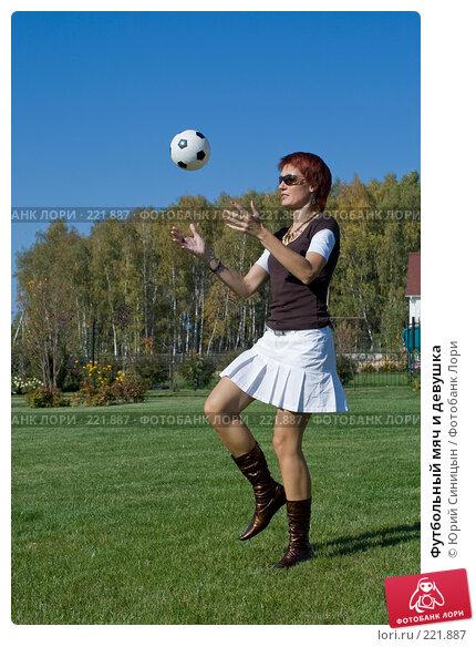 Футбольный мяч и девушка, фото № 221887, снято 30 сентября 2007 г. (c) Юрий Синицын / Фотобанк Лори
