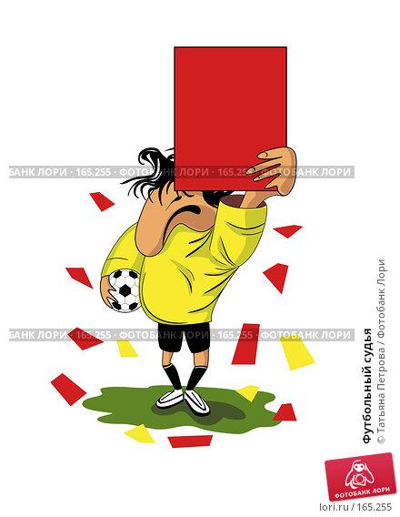 Футбольный судья, иллюстрация № 165255 (c) Татьяна Петрова / Фотобанк Лори