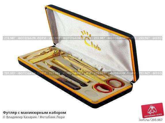 Футляр с маникюрным набором, фото № 293987, снято 21 мая 2008 г. (c) Владимир Казарин / Фотобанк Лори