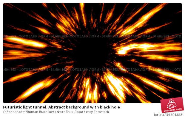 Futuristic light tunnel. Abstract background with black hole. Стоковое фото, фотограф Zoonar.com/Roman Budnikov / easy Fotostock / Фотобанк Лори