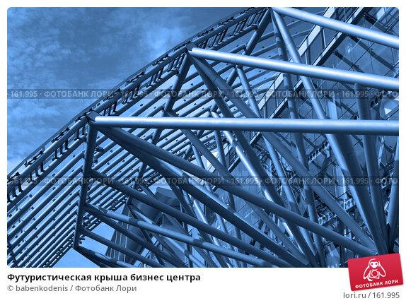 Футуристическая крыша бизнес центра, фото № 161995, снято 13 сентября 2007 г. (c) Бабенко Денис Юрьевич / Фотобанк Лори