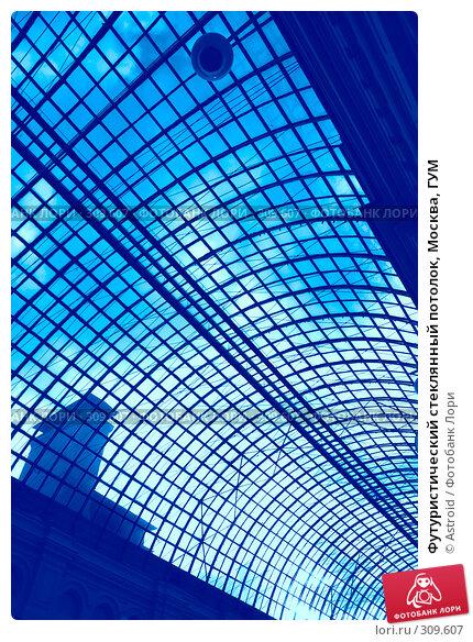 Футуристический стеклянный потолок, Москва, ГУМ, фото № 309607, снято 2 июня 2008 г. (c) Astroid / Фотобанк Лори