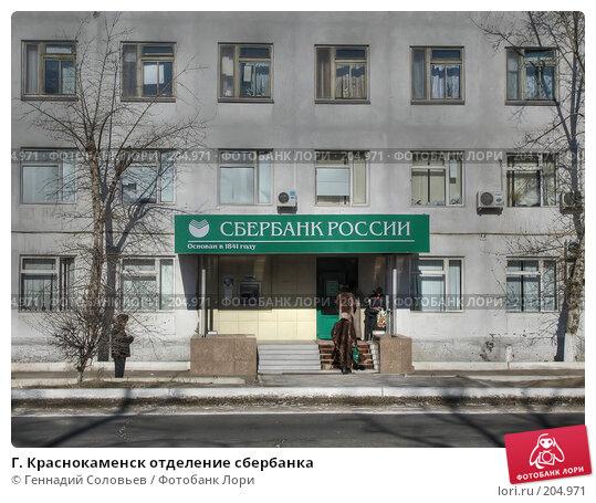 Г. Краснокаменск отделение сбербанка, фото № 204971, снято 18 февраля 2008 г. (c) Геннадий Соловьев / Фотобанк Лори