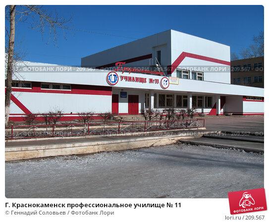 Г. Краснокаменск профессиональное училище № 11, фото № 209567, снято 16 февраля 2008 г. (c) Геннадий Соловьев / Фотобанк Лори