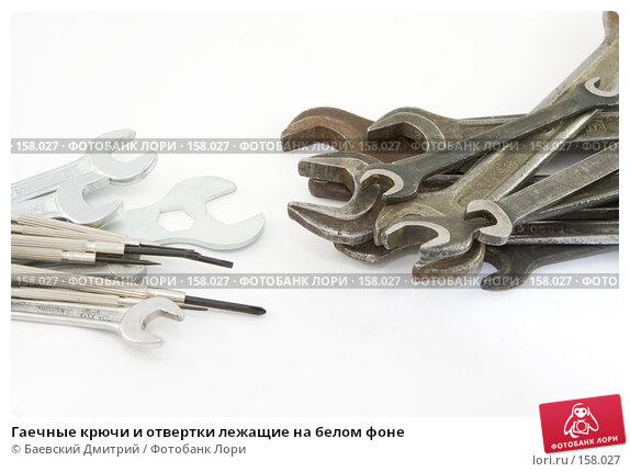 Гаечные крючи и отвертки лежащие на белом фоне, фото № 158027, снято 23 декабря 2007 г. (c) Баевский Дмитрий / Фотобанк Лори