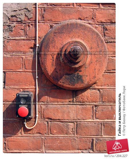 Купить «Гайка и выключатель», фото № 204227, снято 2 мая 2006 г. (c) Петр Бюнау / Фотобанк Лори