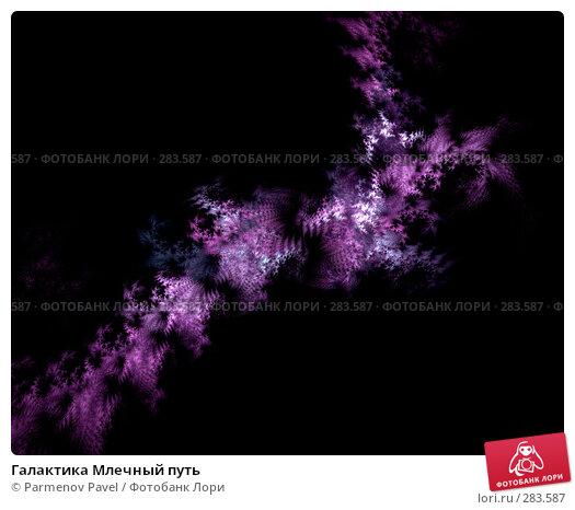 Галактика Млечный путь, иллюстрация № 283587 (c) Parmenov Pavel / Фотобанк Лори