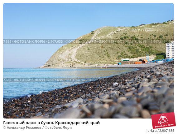 Пляжи с мелкой галькой в краснодарском крае
