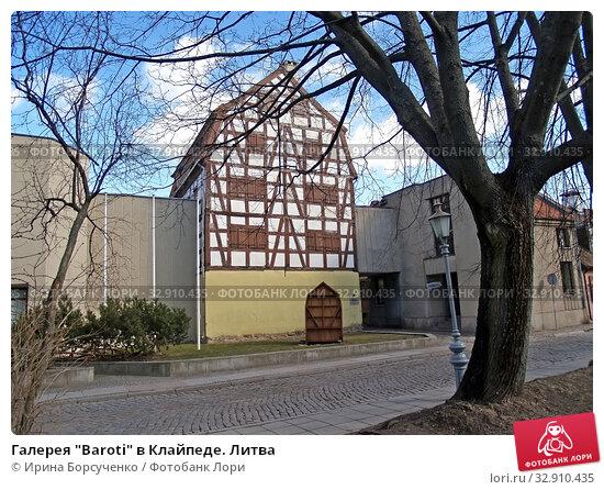 """Галерея """"Baroti"""" в Клайпеде. Литва (2012 год). Редакционное фото, фотограф Ирина Борсученко / Фотобанк Лори"""